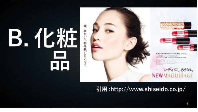 4 B. 化粧   品 引用 :http://www.shiseido.co.jp/