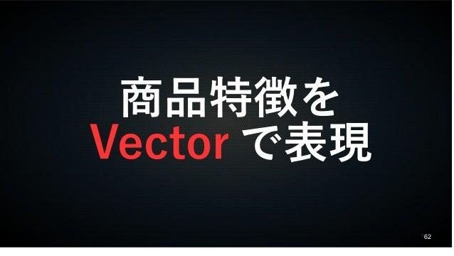 62 商品特徴を Vector で表現