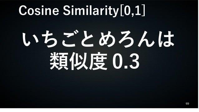 69 Cosine Similarity[0,1] いちごとめろんは 類似度 0.3
