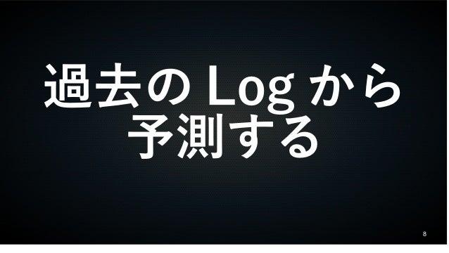 8 過去の Log から 予測する