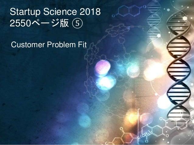 Startup Science 2018 2550ページ版 ⑤ Customer Problem Fit