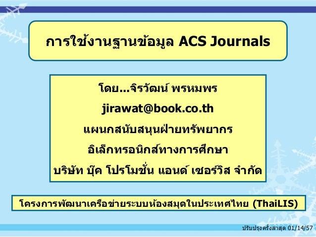 ้ การใชงานฐานข้อมูล ACS Journals โดย...จิรว ัฒน์ พรหมพร jirawat@book.co.th  แผนกสน ับสนุนฝายทร ัพยากร ่ ์ ึ อิเล็กทรอนิกสท...