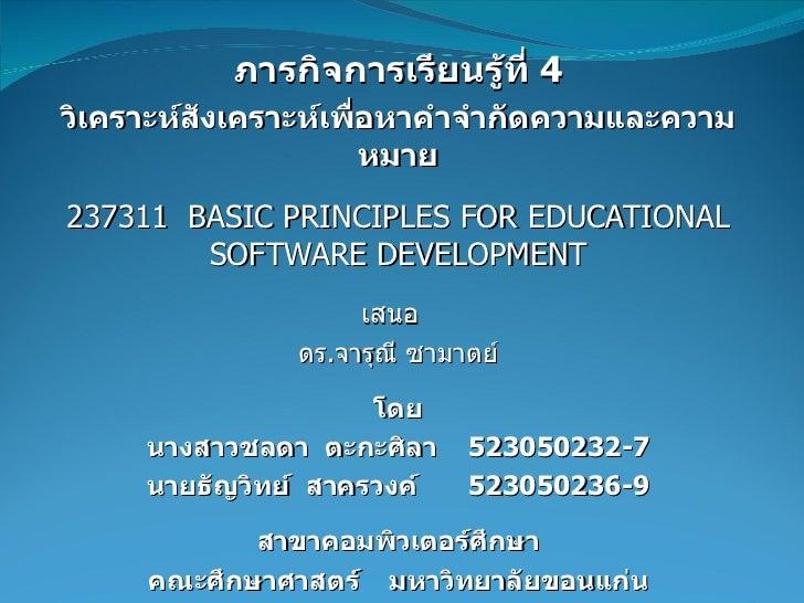 ภารกิจการเรียนรู้ที่  4 วิเคราะห์สังเคราะห์เพื่อหาคำจำกัดความและความหมาย 237311  BASIC PRINCIPLES FOR EDUCATIONAL SOFTWARE...