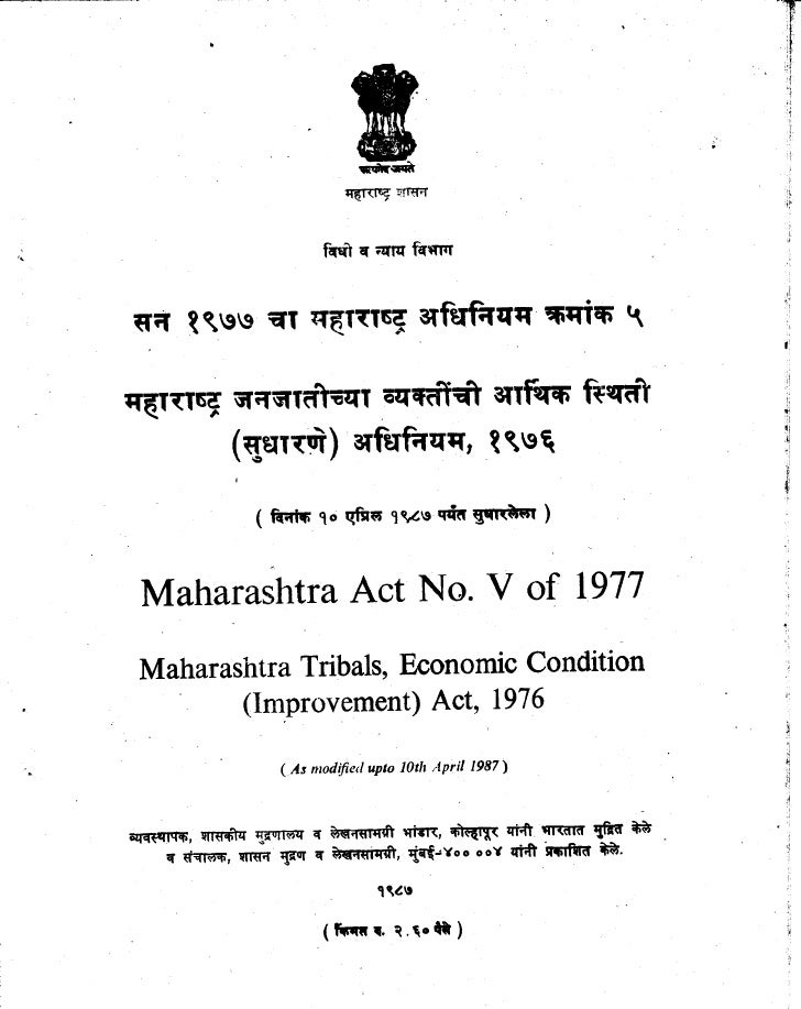 Act 1977