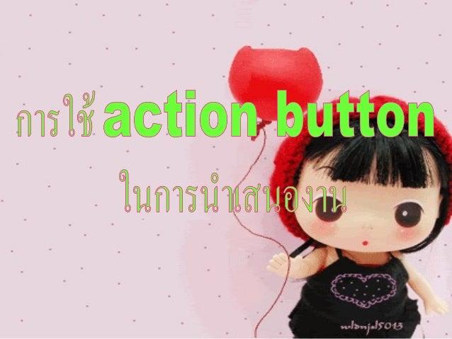 ส์ที่ AutoShapes>Action Buttons เลือกสัญลักษณ์ที่ต้อ