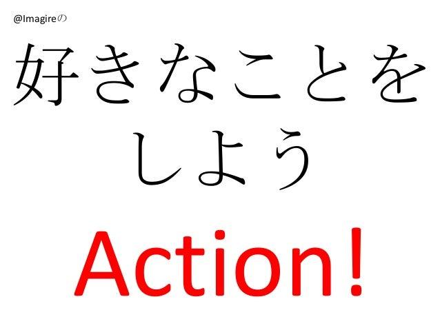 @Imagireの好きなことを しよう            Action!