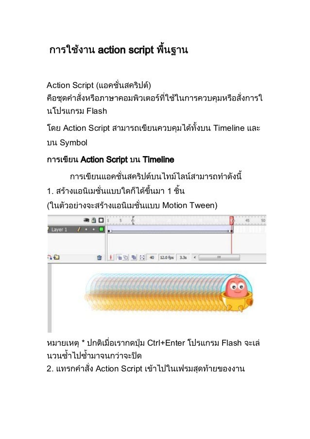 action script Action Script Flash Action Script Timeline Symbol Action Script Timeline 1. 1 Motion Tween) * Ctrl+Enter Fla...
