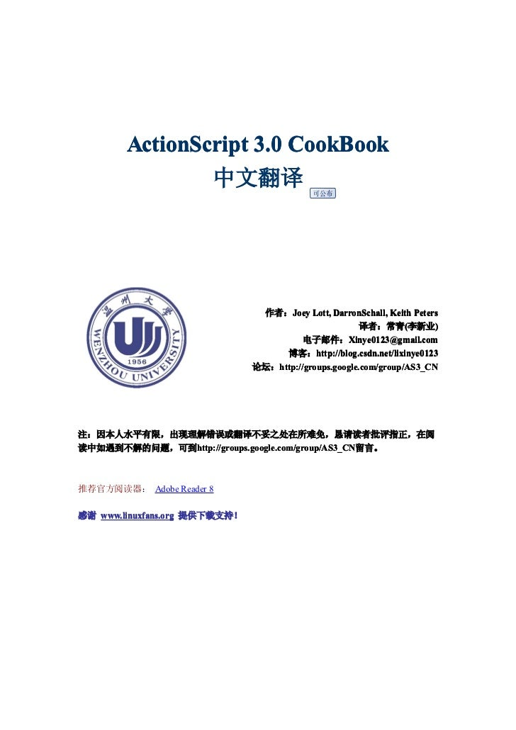 ActionScript 3.0 CookBook                      中文翻译                                作者:Joey Lott, DarronSchall, Keith Peter...