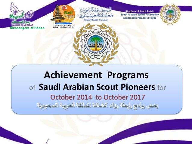 Achievement Programs of Saudi Arabian Scout Pioneers for October 2014 to October 2017 Kingdom of Saudi Arabia Saudi Arabia...