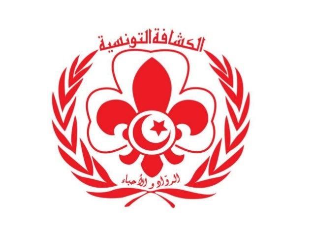 واألحباء الرواد قسم أنشطة من التونسية بالكشافة 2014-2017 TUNISIE 2014 - 2017