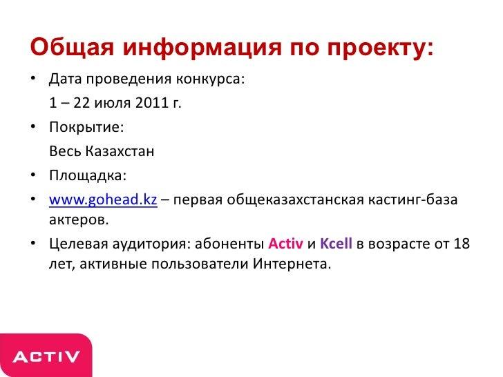 """Кейс по конкурсу """"ACTIV зажигает звёзды!"""" Slide 2"""