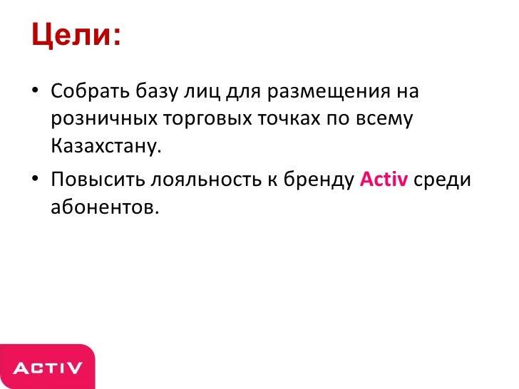 """Кейс по конкурсу """"ACTIV зажигает звёзды!"""" Slide 3"""