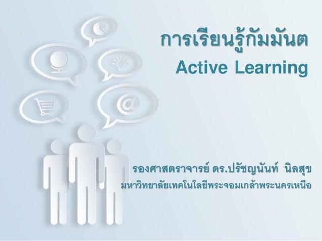 รองศาสตราจารย์ ดร.ปรัชญนันท์ นิลสุข มหาวิทยาลัยเทคโนโลยีพระจอมเกล้าพระนครเหนือ การเรียนรู้กัมมันต Active Learning