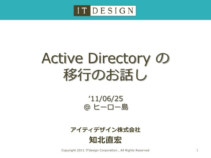 Active Directory の   移行のお話し                 '11/06/25                @ ヒーロー島       アイティデザイン株式会社                   知北直宏  Co...