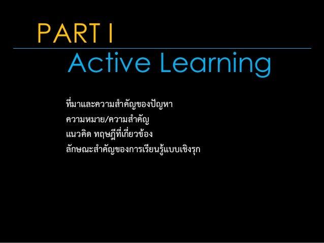 Active Learning kttpud_2018 Slide 2