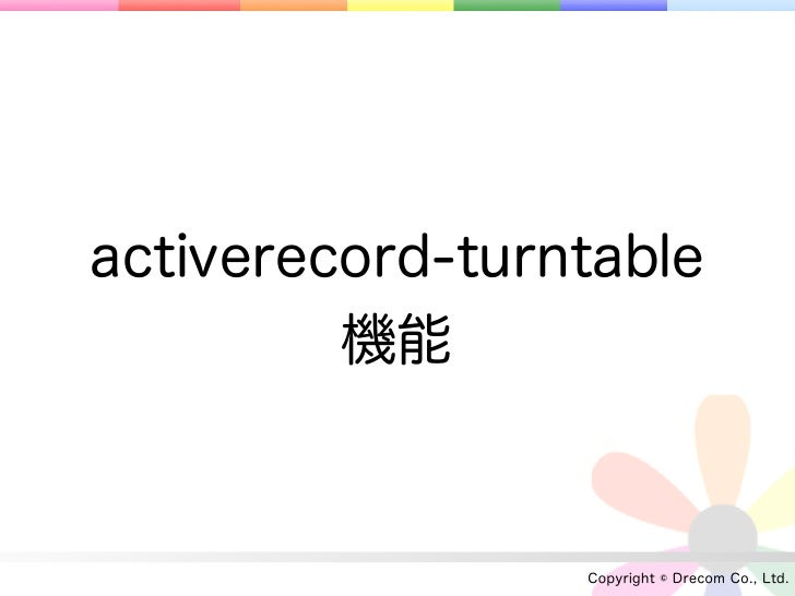 activerecord-turntable         機能                 Copyright © Drecom Co., Ltd.