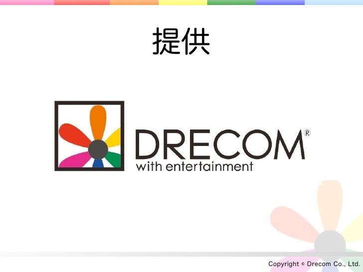 提供     Copyright © Drecom Co., Ltd.
