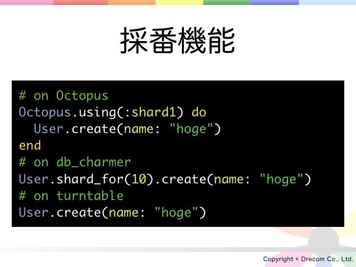 """採番機能# on OctopusOctopus.using(:shard1) do  User.create(name: """"hoge"""")end# on db_charmerUser.shard_for(10).create(name: """"hog..."""