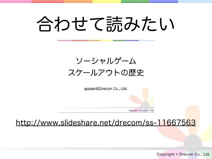 合わせて読みたいhttp://www.slideshare.net/drecom/ss-11667563                                  Copyright © Drecom Co., Ltd.