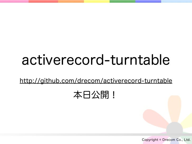 activerecord-turntablehttp://github.com/drecom/activerecord-turntable                本日公開!                                ...