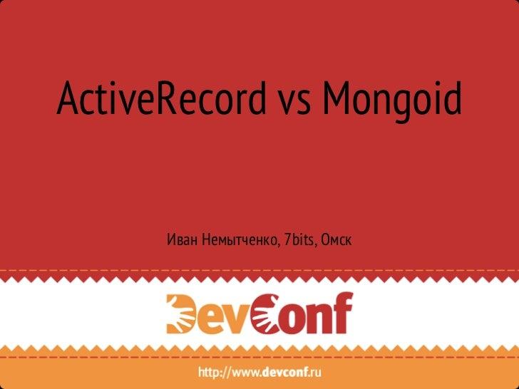 ActiveRecord vs Mongoid      Иван Немытченко, 7bits, Омск