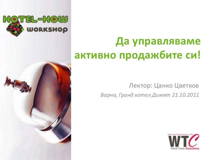 Да управлявамеактивно продажбите си!              Лектор: Цанко Цветков    Варна, Гранд хотел Димят 21.10.2011