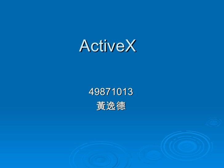 ActiveX  49871013 黃逸德