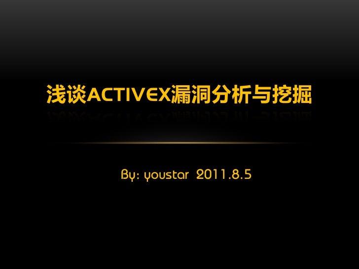 浅谈ACTIVEX漏洞分析与挖掘    By: youstar 2011.8.5