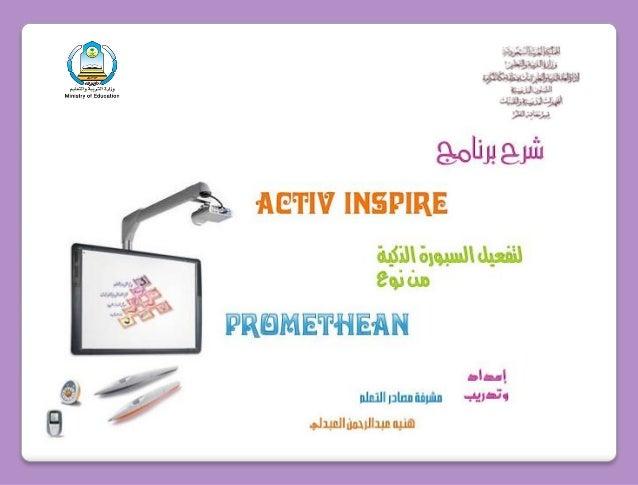 تحميل برنامج السبورة التفاعلية activinspire مجانا