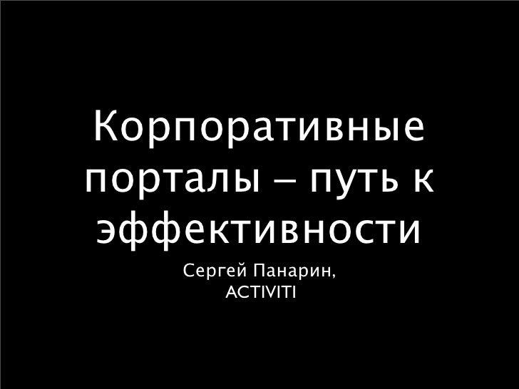 Корпоративные порталы – путь к эффективности     Сергей Панарин,         ACTIVITI