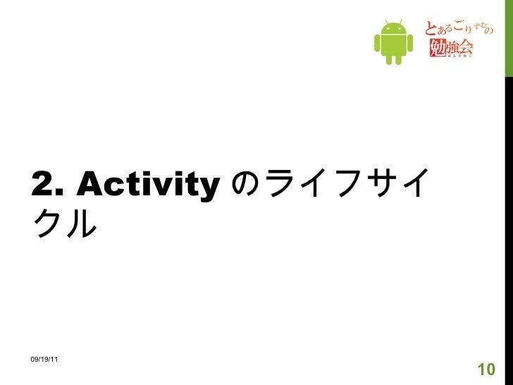 2. Activity のライフサイクル 09/19/11