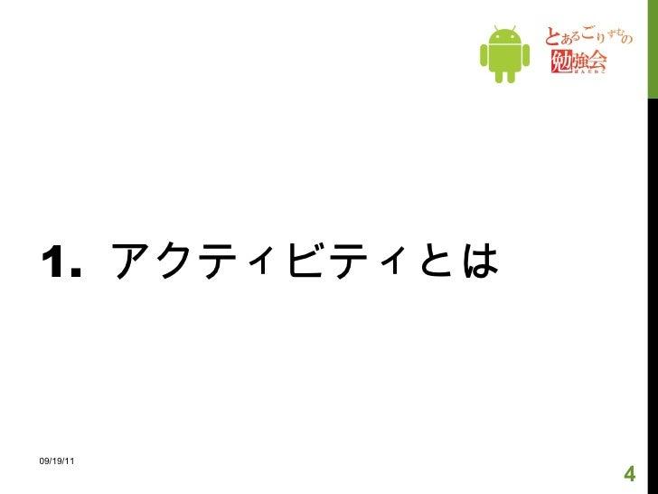 1.  アクティビティとは 09/19/11
