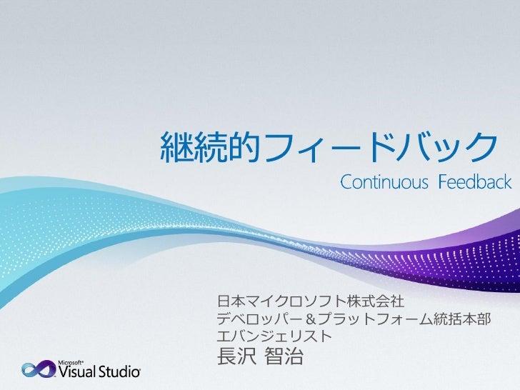 日本マイクロソフト株式会社デベロッパー&プラットフォーム統括本部エバンジェリスト長沢 智治