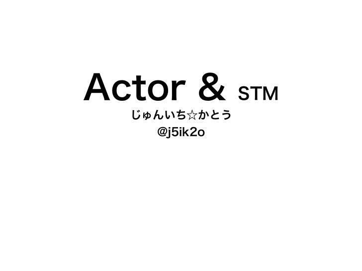 Actor &       STM  じゅんいち☆かとう    @j5ik2o
