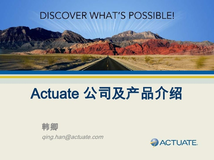 Actuate 公司及产品介绍<br />韩卿<br />qing.han@actuate.com<br />