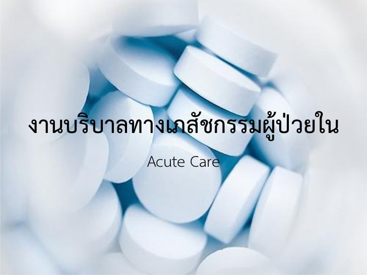 งานบริบาลทางเภสัชกรรมผู้ป่วยใน           Acute Care