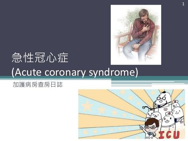 急性冠心症  (Acute coronary syndrome)  加護病房查房日誌  1