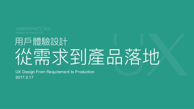 UX Design From Requirement to Production 2017.3.17