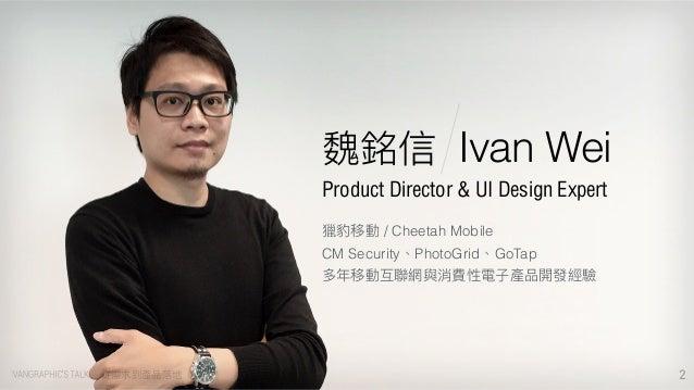 用戶體驗設計,從需求到產品落地 Slide 2