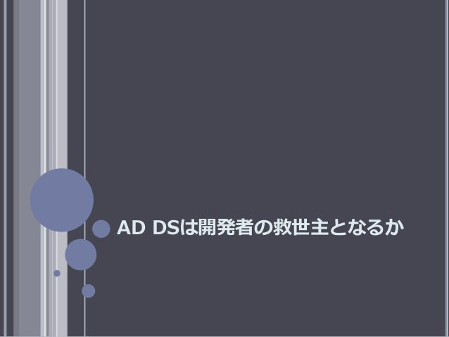 AD DSは開発者の救世主となるか