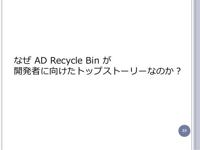 23 なぜ AD Recycle Bin が 開発者に向けたトップストーリーなのか?