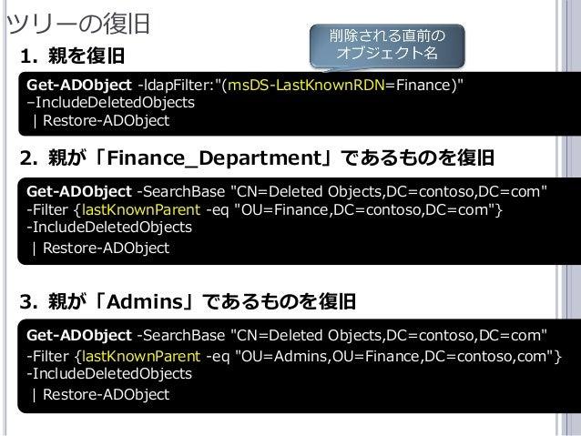 """36 ツリーの復旧 1. 親を復旧 2. 親が「Finance_Department」であるものを復旧 3. 親が「Admins」であるものを復旧 Get-ADObject -ldapFilter:""""(msDS-LastKnownRDN=Fin..."""