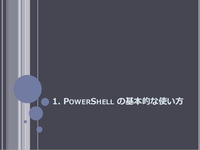 1. POWERSHELL の基本的な使い方