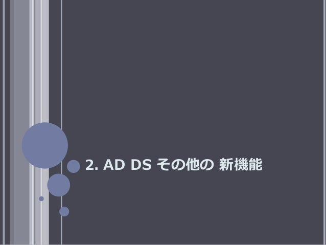 2. AD DS その他の 新機能