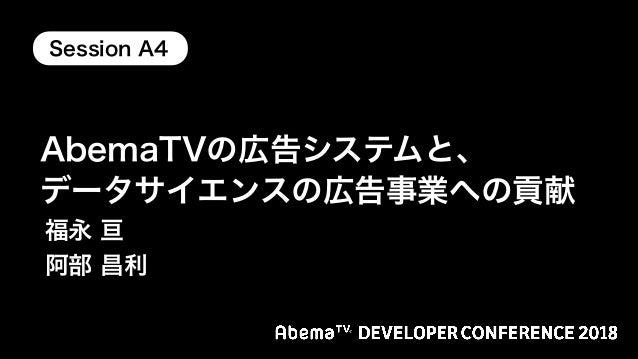 https://www.slideshare.net/MasatoshiAbe/abematv-88705806