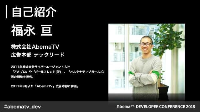 AbemaTVの広告システムと、データサイエンスの広告事業への貢献 / AbemaTV DevCon 2018 TrackA Session A4 Slide 2