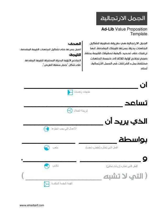 www.emadsaif.com Ad-Lib Value Proposition Template ﻟﺘﺸﻜﻴﻞ ﻋﻈﻴﻤﺔ ﻃﺮﻳﻘﺔ ﻫﻲ ﺍﻻﺭﺗﺠﺎﻟﻴﺔ ﺍﻟﺠﻤﻞ ﺍﻧﻬﺎ .ﺍﻟﻤﻘﺪﻣﺔ ﻟﻘ...
