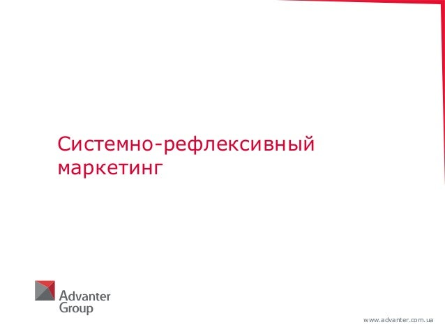 www.advanter.com.ua Системно-рефлексивный маркетинг