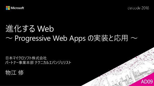 進化する Web ~ Progressive Web Apps の実装と応用 ~ AD09
