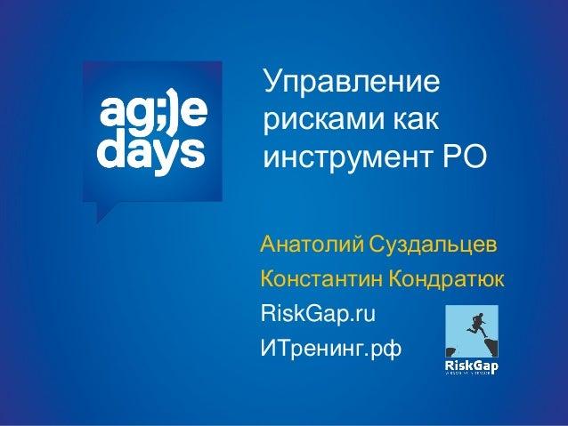 Управление рисками как инструмент PO Анатолий Суздальцев Константин Кондратюк RiskGap.ru ИТренинг.рф